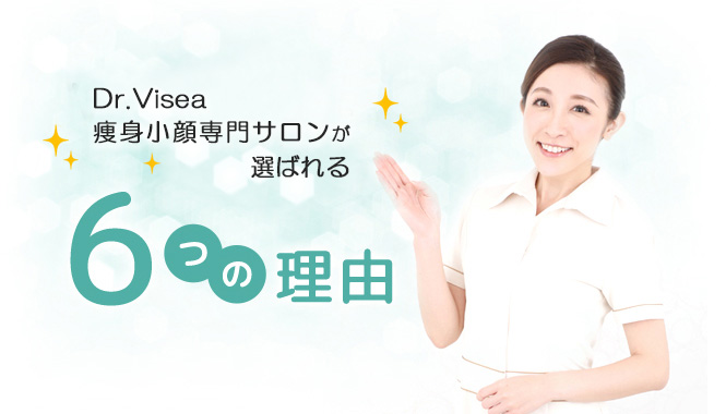 VIVINUS(ビビナス)が選ばれる6つの理由