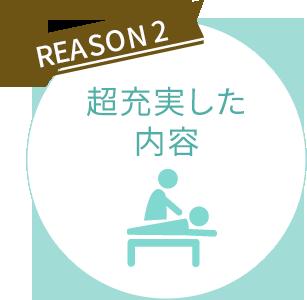 Reason2 超充実した内容