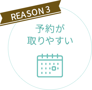 Reason3 予約が 取りやすい