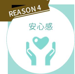 Reason4 安心感