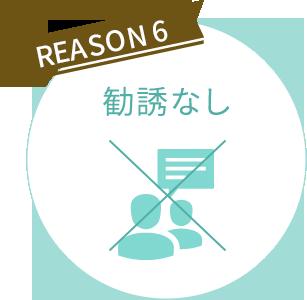 Reason6 勧誘なし